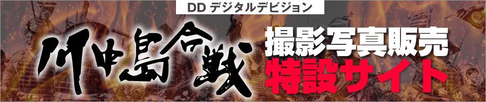 2017年「川中島合戦戦国絵巻」の模様を撮影します! 株式会社デジタルデビジョン